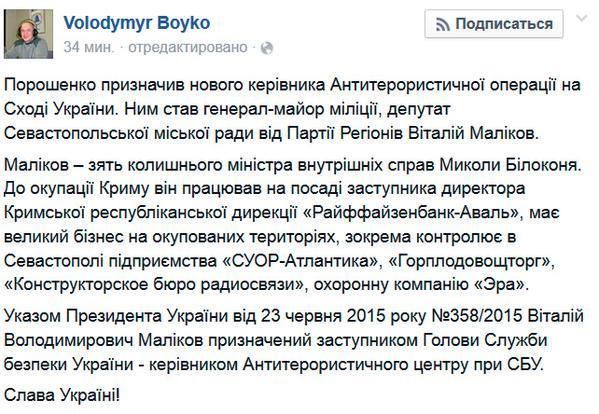 """СБУ задержала двух мужчин в форме батальона """"Торнадо"""", готовивших убийство начальника луганской милиции, - Москаль - Цензор.НЕТ 4092"""