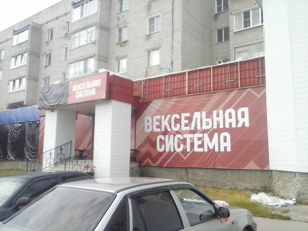 производится торговая вексельная система зенит Ивановна