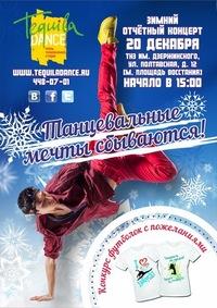 ОТЧЁТНЫЙ КОНЦЕРТ Текила Данс/ 20 декабря,15:00