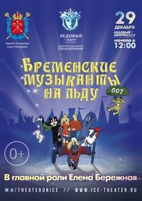 Бременские музыканты на льду * 29 декабря