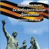 НОД Нижний Новгород