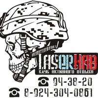Логотип ЛАЗЕРТАГ ХАБАРОВСК Клуб активного отдыха