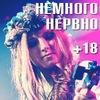 НЕМНОГО НЕРВНО в Самаре 15.03.15! +18