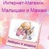 """""""Малышам и мамам"""" Наборы в роддом, букеты и др."""