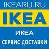 ИКЕА | IKEA Иваново