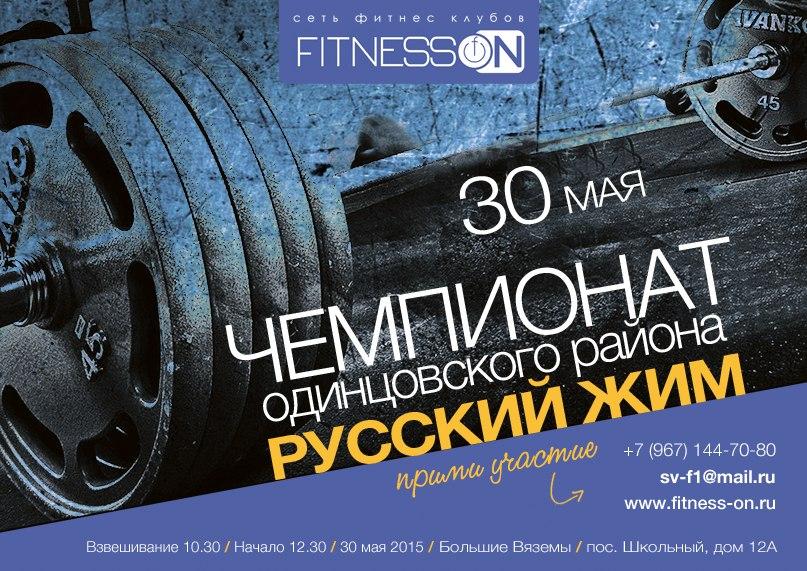 Русский Жим в Fitness On Голицыно