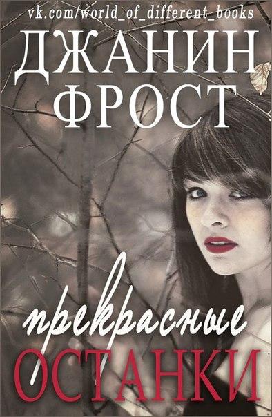 Прекрасные Останки - Джанин Фрост