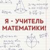 Я - учитель математики!