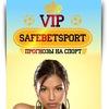 Надежные VIP ставки и прогнозы на спорт