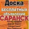 Барахолка Саранск |ОБЪЯВЛЕНИЯ| Россия Реклама