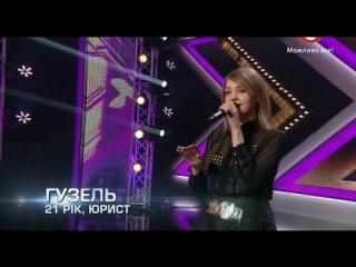 "��� ""�-������"" 5. �������. 2014. ������ �������� � ������ ��� ""��������"". Show ""The X Factor""  2014 Guzel Hasanova with the song Sia ""Titanium"". (David Guetta ft. Sia cover)"