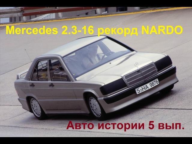 Mercedes 190E 2.3-16 w201 мировой рекорд NARDO 1983 Авто истории 5 выпуск