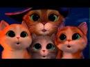 Кот в сапогах.Три Чертёнка 2011