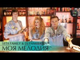 5sta Family &amp DJ Pankratov - Моя мелодия