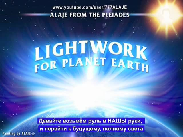 Part 10-Pleiadian Alaje - Russian Sub