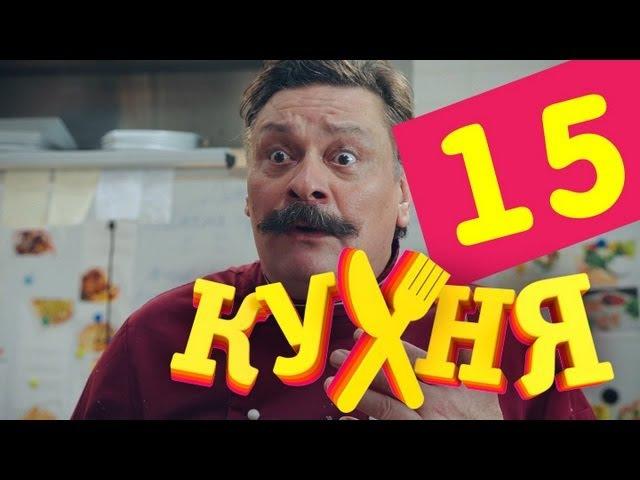 Кухня - 15 серия (1 сезон)