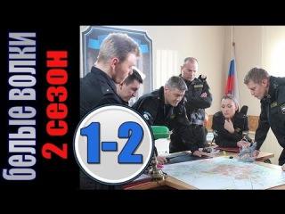 белые волки 2 сезон 1-2 серия 2014- боевик фильм смотреть онлайн 15.11.2014