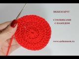 Уроки вязания крючком - вяжем круг из столбиков с накидом