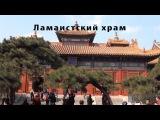 Путешествие по Китаю. Пять городов Поднебесной.