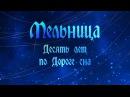 Концерт группы Мельница в ГЛАВCLUB-е 19.04.2014 (полная версия)