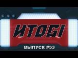 ИТОGI #53 - Black Ops III, DiRT Rally