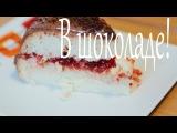 Бисквитный торт в шоколаде с клубничным конфитюром (Рецепты от Easy Cook)