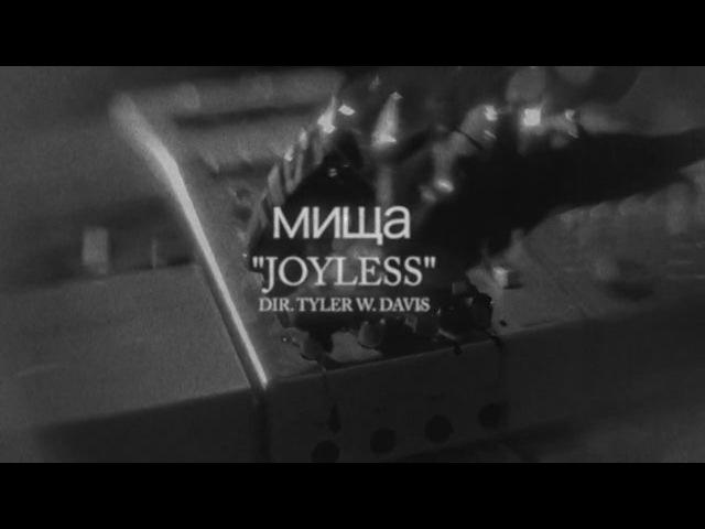 мища - Joyless