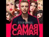 Егор Крид  (KReeD)  - Самая Самая (Vitaly Vishnevsky and Nikita Filatov remix)