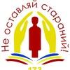 ОФИЦИАЛЬНАЯ ГРУППА ЦО №173