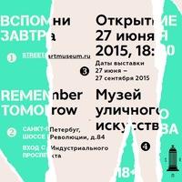 Вспомни завтра * Remember tomorrow