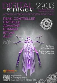 Фестиваль электронной этники 29.03 Грибоедова 26