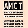 Типография АИСТ