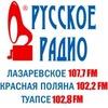 Русское Радио ЮГ