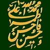 Biblioteca Islámica Ahlul Bait (P)