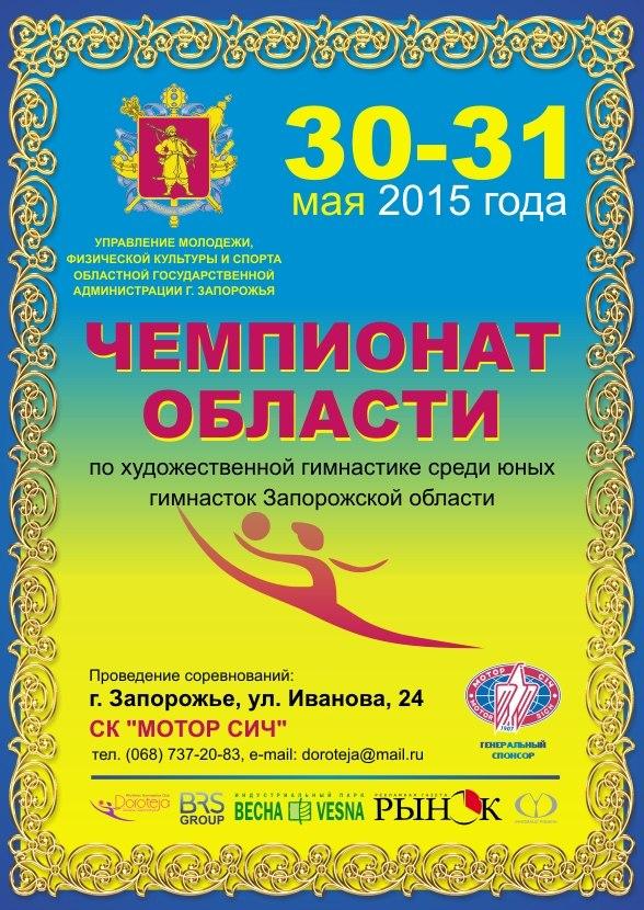 Чемпионат Запорожской области среди юных гимнасток 30-31.05