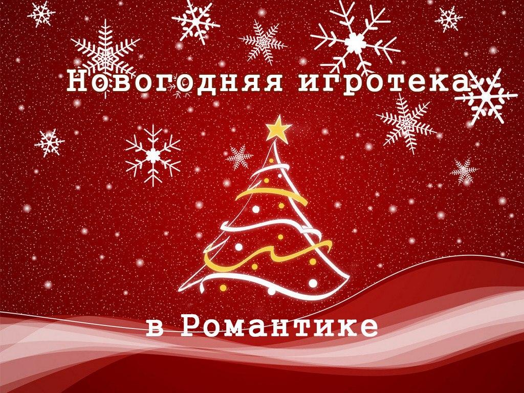 Афиша Сергиев Посад Новогодняя игротека