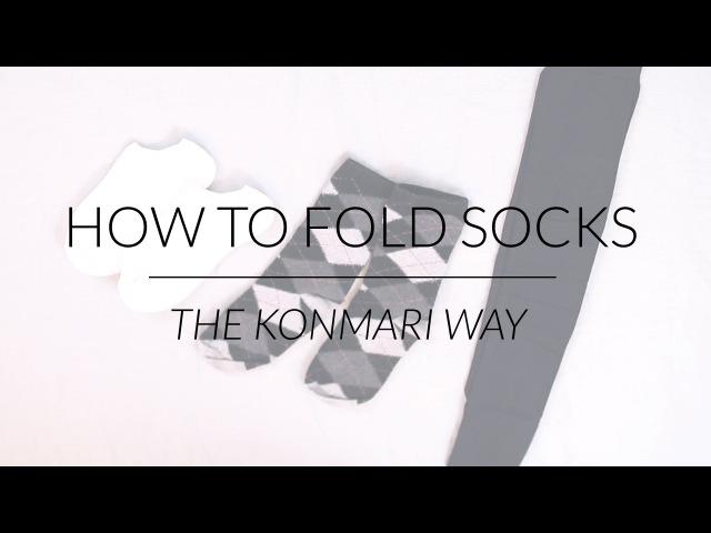 Как складывать носочно-чулочные изделия и колготки | Метод КонМари