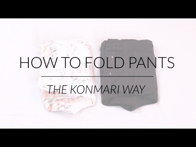 Как складывать брюки и джинся | Метод КонМари