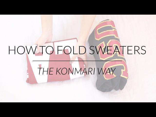 Как складывать свитеры и толстовки | Метод КонМари