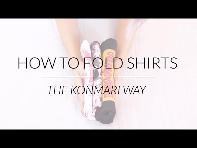 Как складывать футболки и майки | Метод КонМари