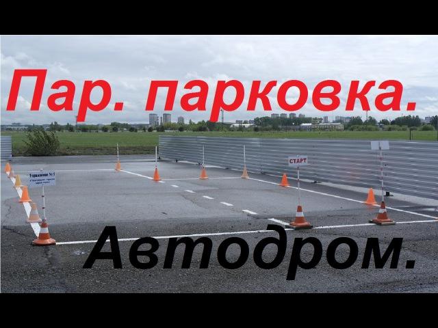 Упражнения на автодроме: Параллельная парковка.