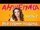 Анжелика. Все серии подряд (6-10 серия) - Сериал СТС | комедия русская 2014 HD