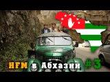 HFM  в Абхазии - По горам #3