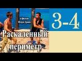 Раскаленный периметр 3-4 серия 2014 Боевик Криминал Смотреть онлайн
