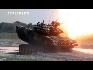 Основной боевой танк России - Т-90 СМ,