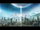 Anno 2205 - Трейлер Геймплея - E3 2015 RU