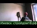 Выравнивание штукатурка шлифовка стен и потолков Ижевск Стройдом