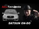 Анти ТестДрайв - Датсун Он-До (Datsun On-Do)