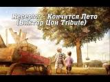 Receptor - Кончится Лето (Виктор Цой Tribute)