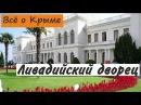 Ливадийский дворец Ялта Достопримечательности Крыма